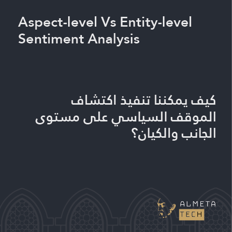 Aspect-level Vs Entity-level Sentiment Analysis