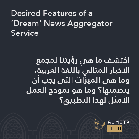 Desired Features of a 'Dream' News Aggregator Service