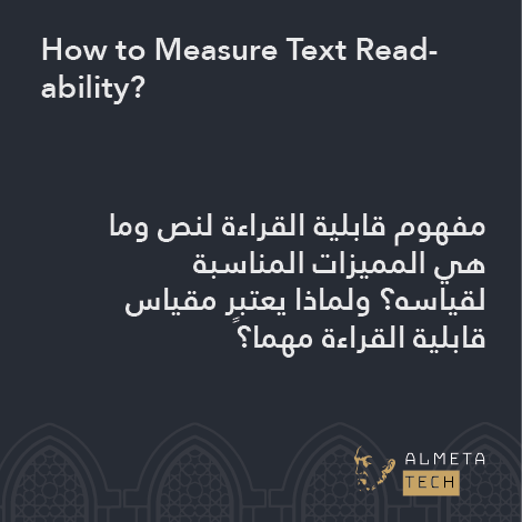 How to Measure Text Readability?