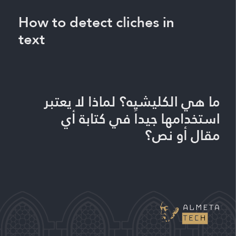 How to detect cliches in text