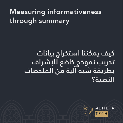 Measuring informativeness through summary