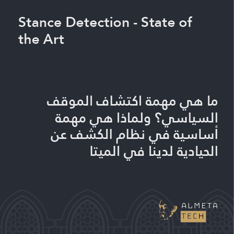 Stance Detection - State of the Art