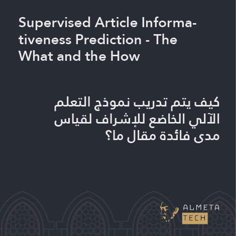 Supervised Article Informativeness Prediction - The What and the How