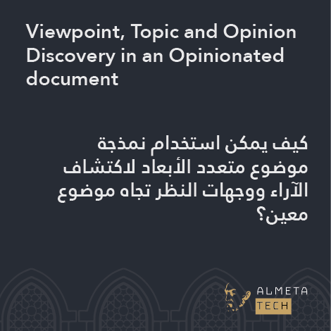 Viewpoint, Topic and Opinion Discovery in an Opinionated document