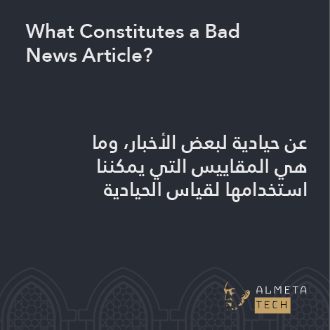 What Constitutes a Bad News Article?