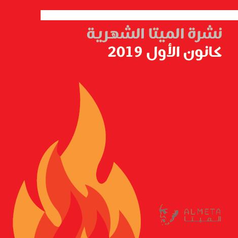 النشرة الشهرية لجهود الميتا التقنية - شهر كانون الأول ٢٠١٩
